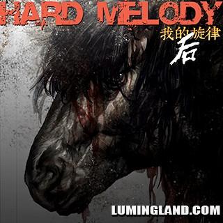 《HARD MELODY》我的旋律:后